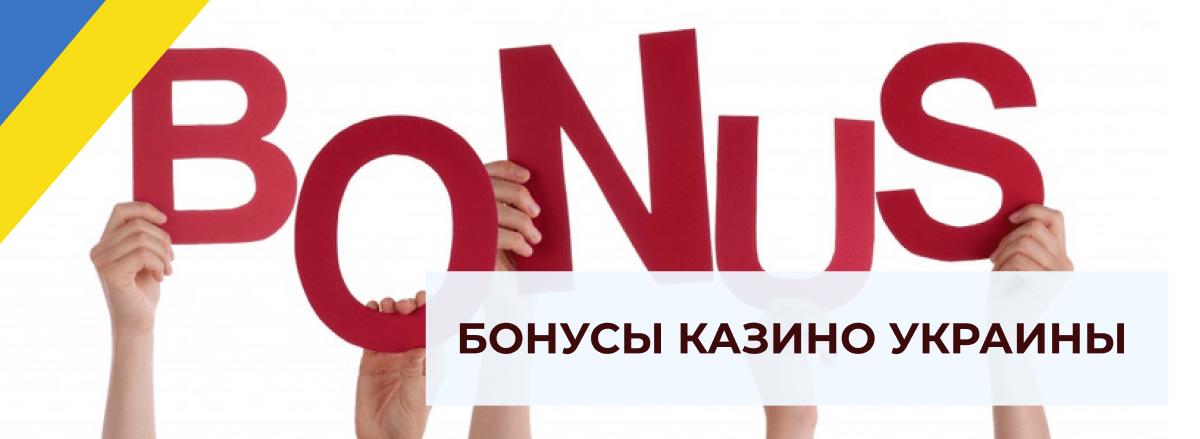 Бонусы онлайн казино 2020 Украины. Бездепозитные бонусы и лучшие приветственные бонусы за регистрацию!