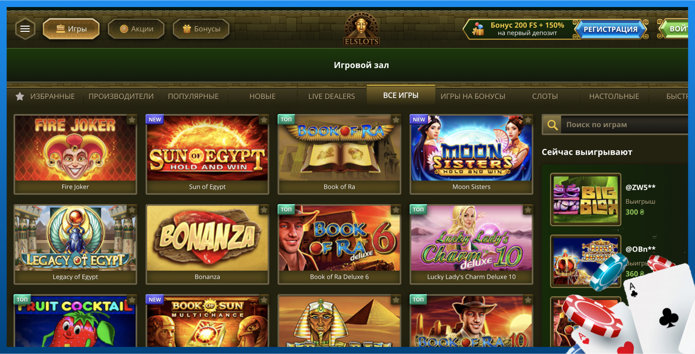 Игровые автоматы  казино Elslots