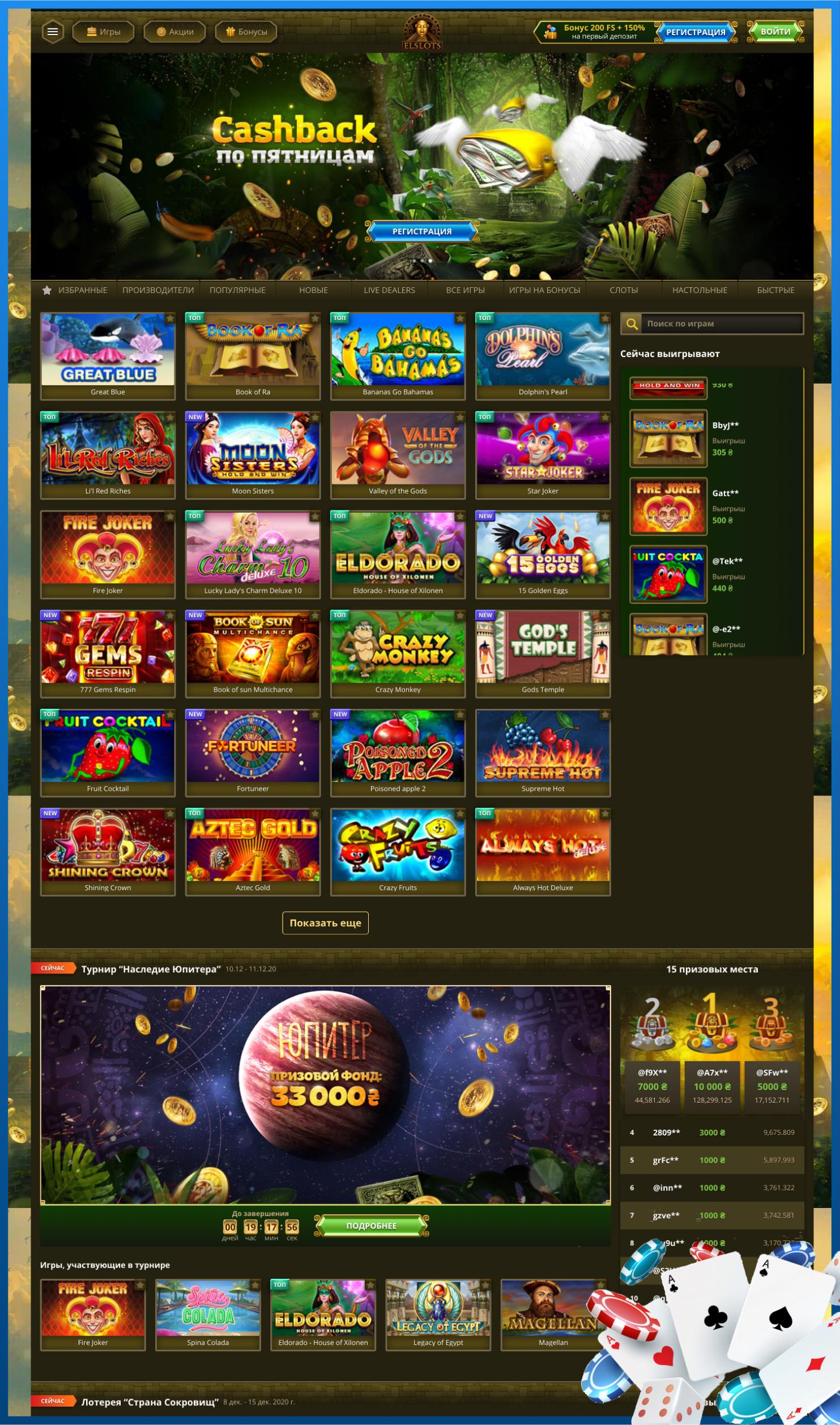 Сайт казино Elslots
