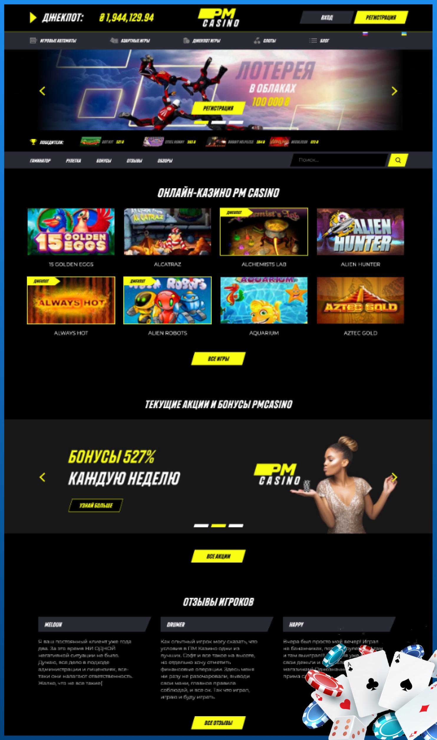 Сайт казино PMCasino