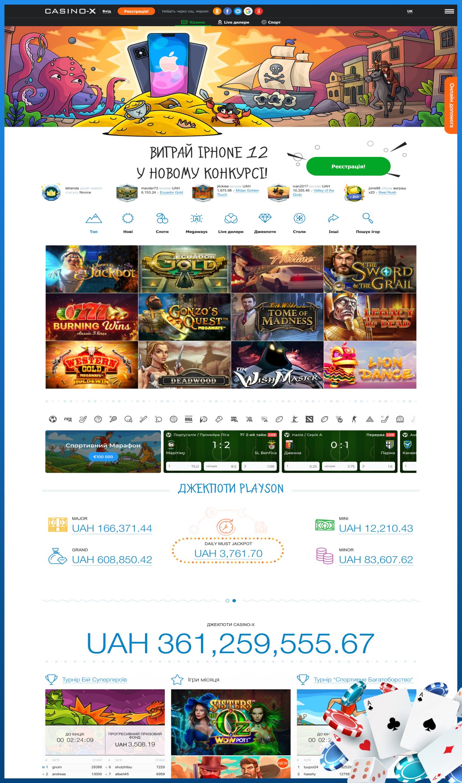Сайт казино X