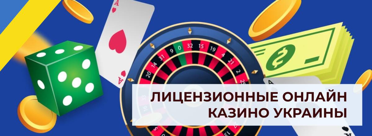 Лицензионные онлайн казино в Украине. Топ лучших
