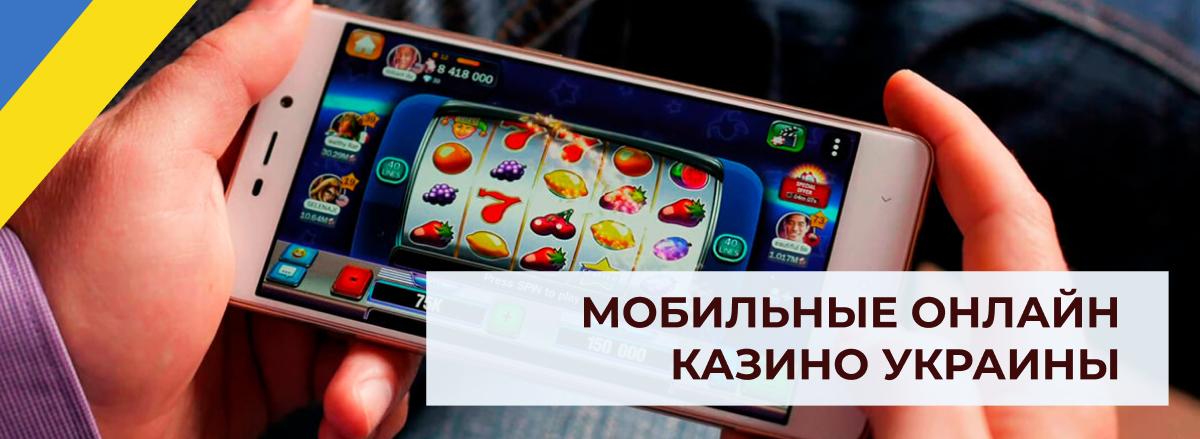 Мобильное казино онлайн на деньги телефон онлайн в казино