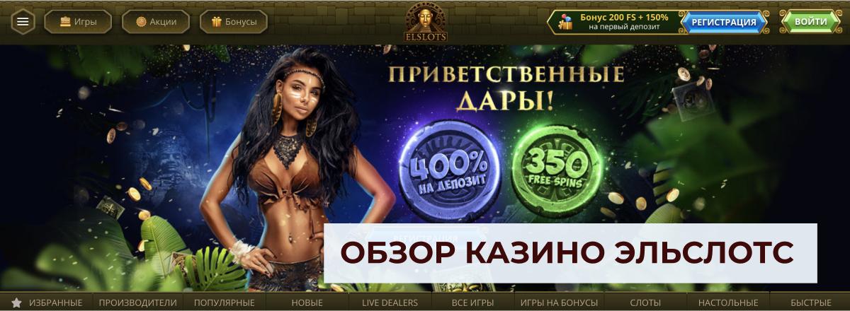 Обзор онлайн казино Elslots