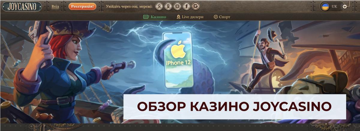 Обзор онлайн казино Джойказино