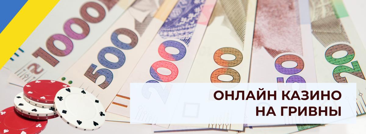 Онлайн казино на гривны. Лучшие казино Украины на деньги